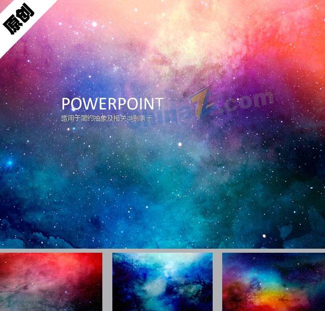 梦幻太空PPT背景图片