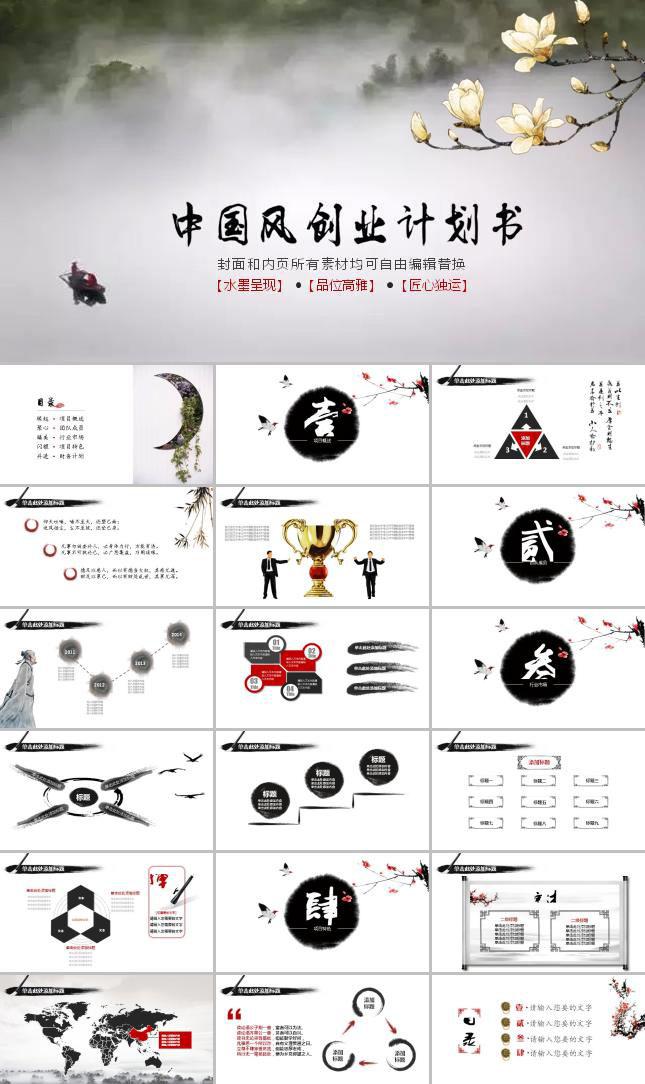 中国风水墨项目策划ppt模板