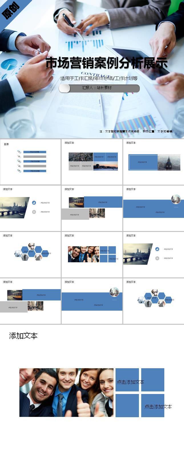 市场营销案例分析展示ppt模板