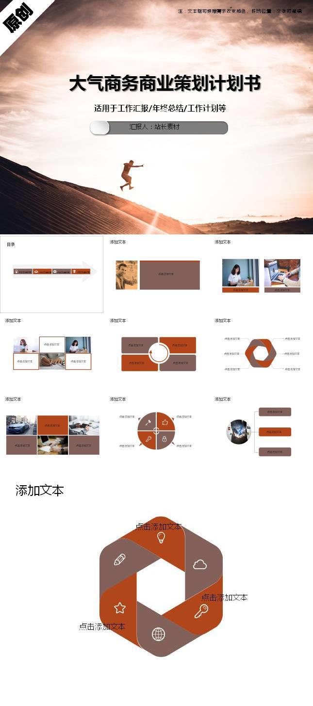 创意大气商务商业策划计划书ppt模板