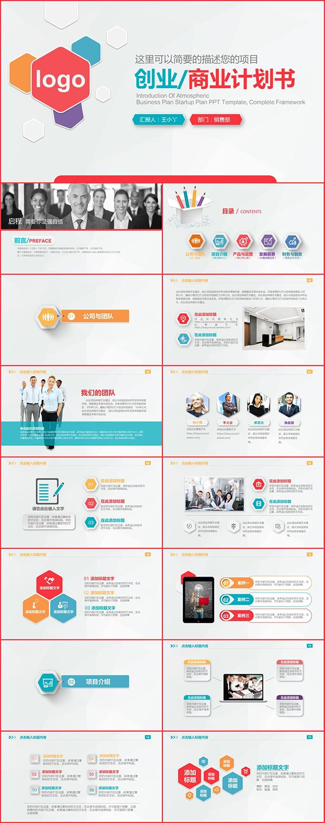 微粒体创业商业计划书PPT模板