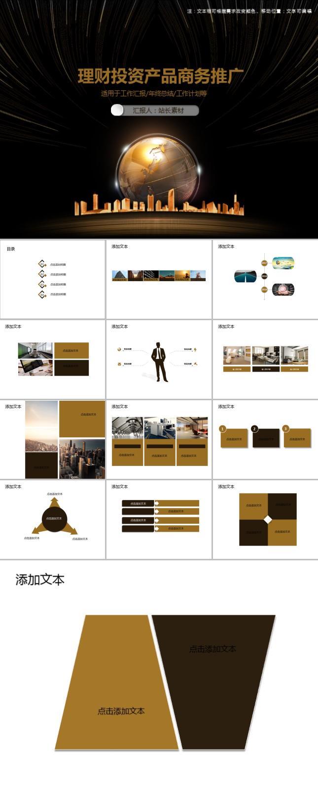 理财投资产品商务推广PPT模板