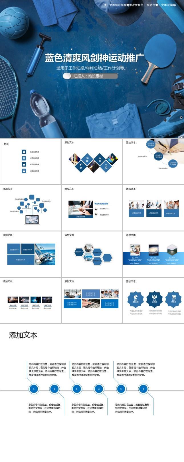 蓝色清爽风健身运动推广PPT模板