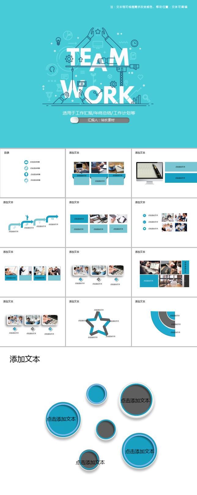 商务风团队管理方案PPT模板
