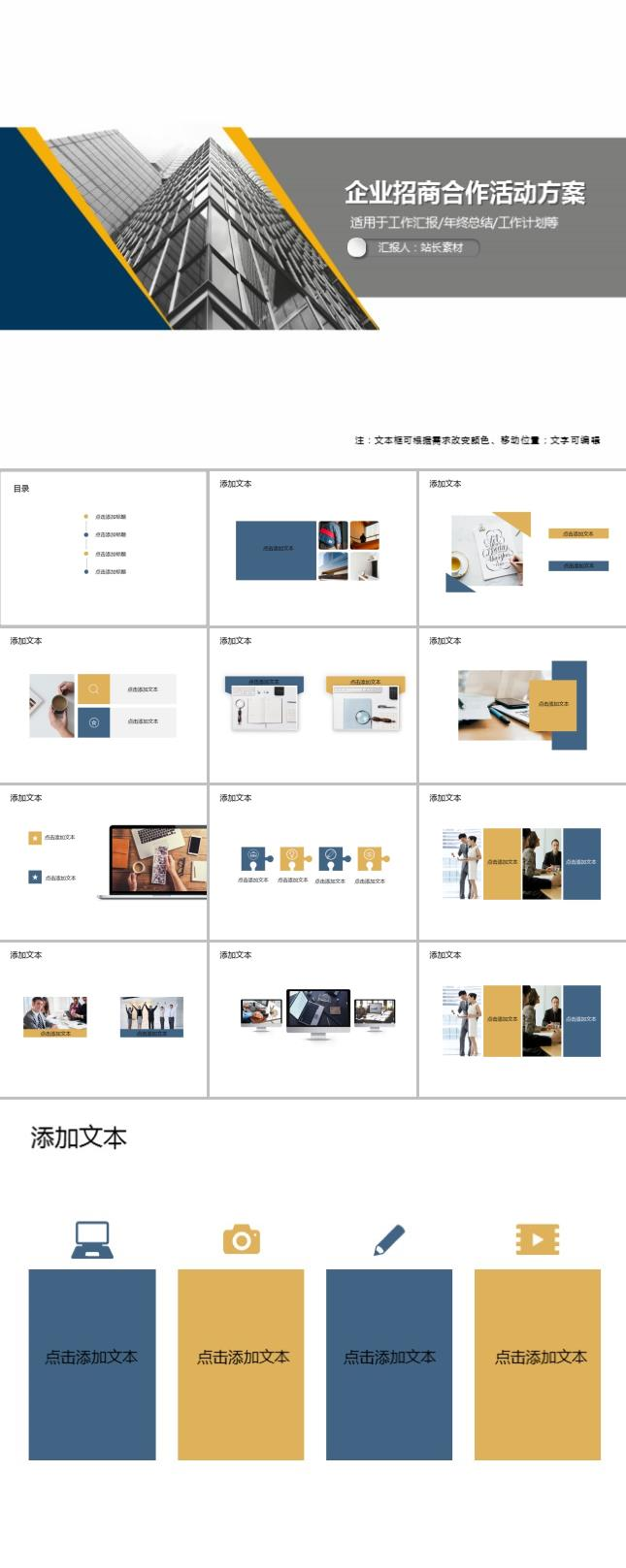 企业招商合作活动方案PPT模板