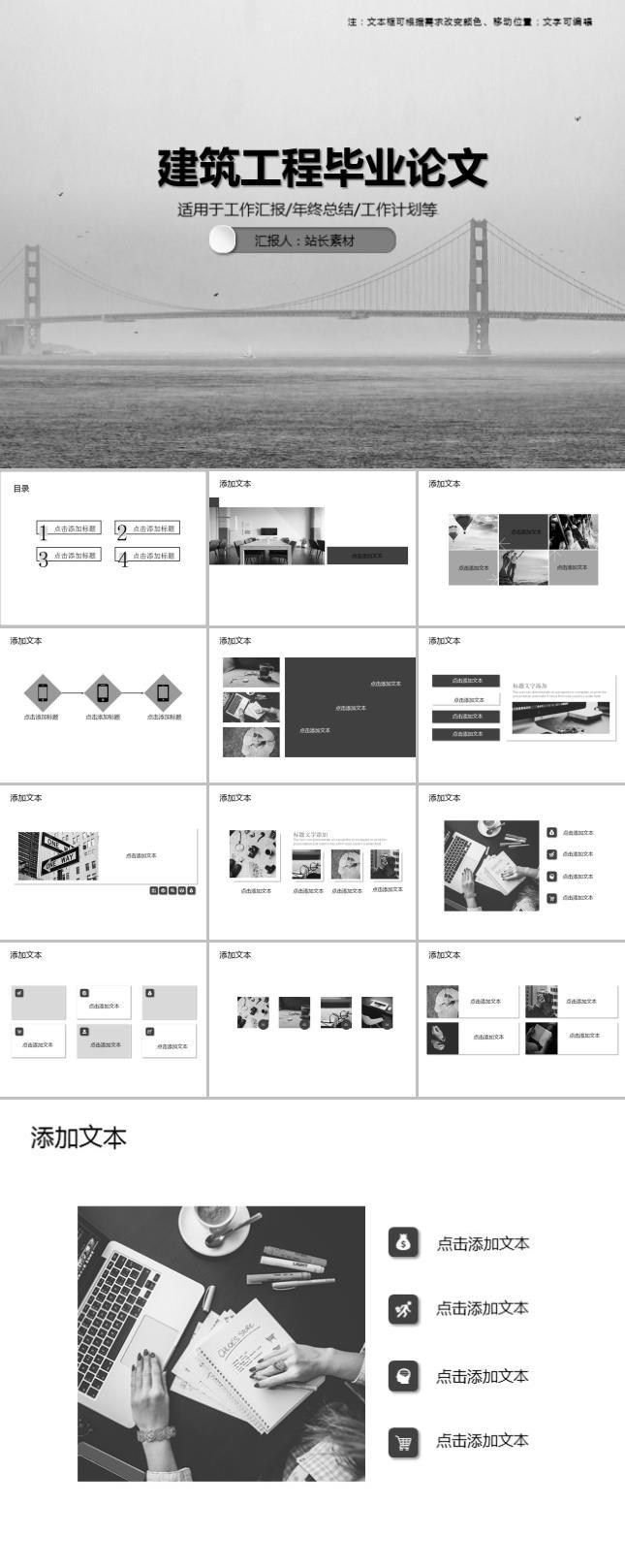 建筑工程毕业论文PPT模板