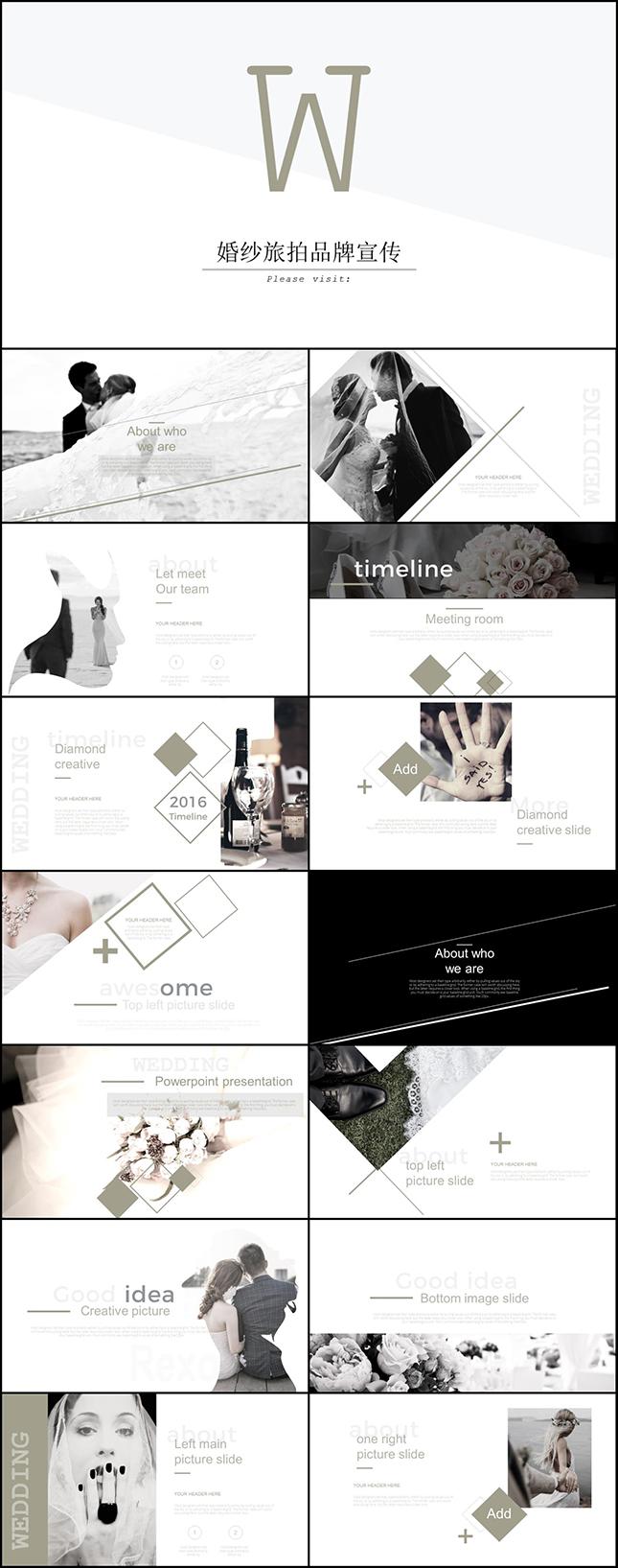 婚纱旅拍品牌宣传PPT模板
