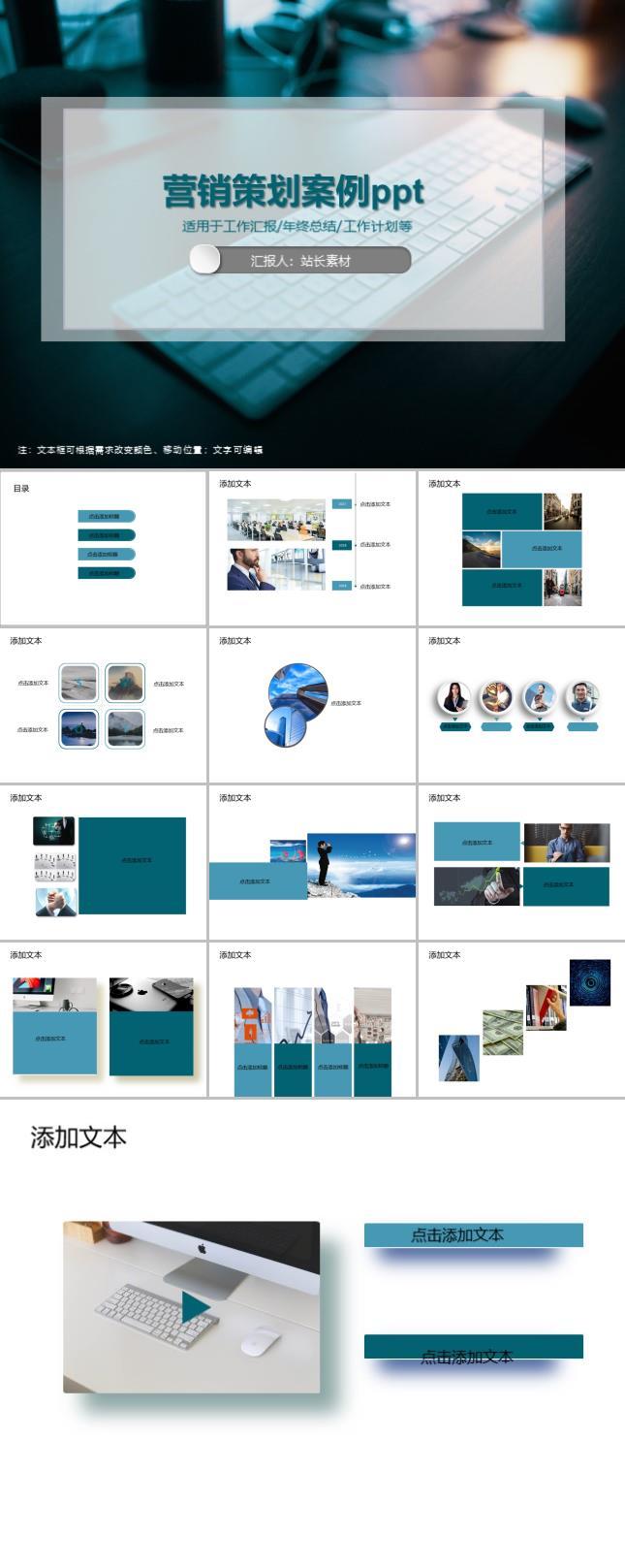 营销策划案例ppt模板
