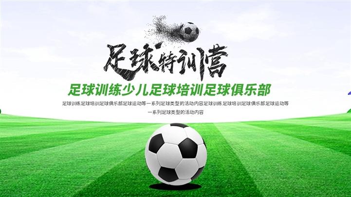 少儿足球训练营足球俱乐部PPT模板