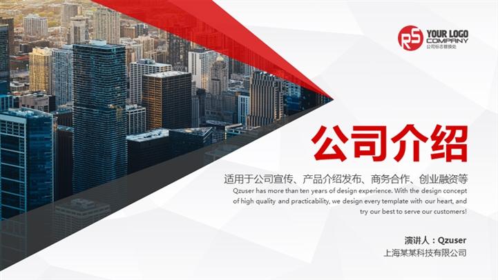 企业宣传产品介绍公司介绍PPT模板
