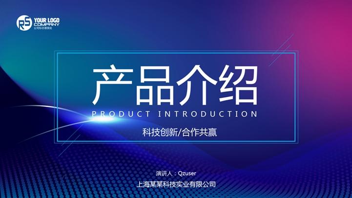 产品介绍产品发布企业宣传ppt模板