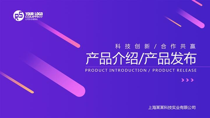 简约时尚产品介绍产品发布ppt模板