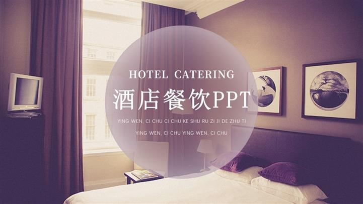 连锁酒店餐饮服务行业推广ppt模板