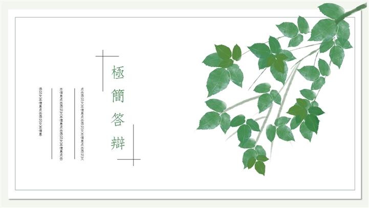 毕业答辩植物简约小清新PPT模板