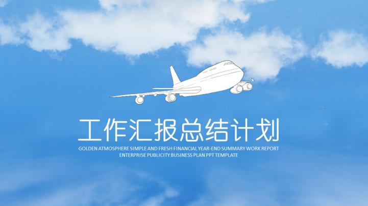 飞机范工作总结计划汇报PPT模板