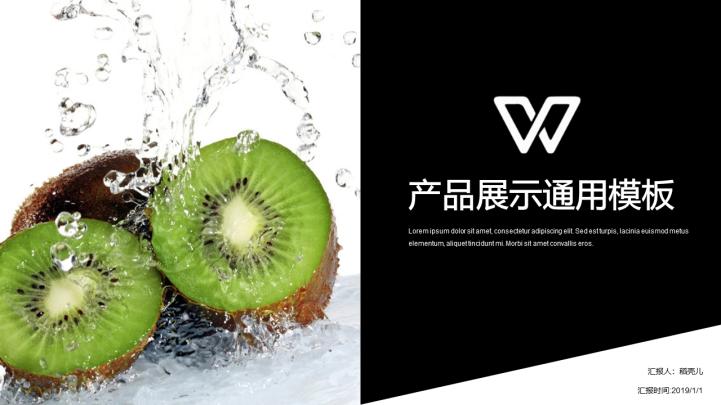 饮品行业产品宣传展示PPT模板