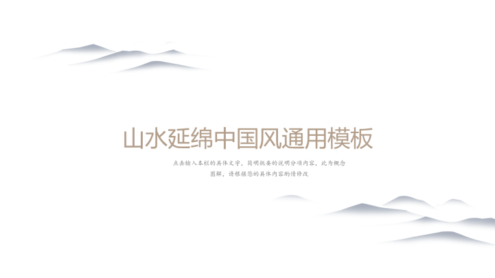 山水延绵简约中国风PPT模板
