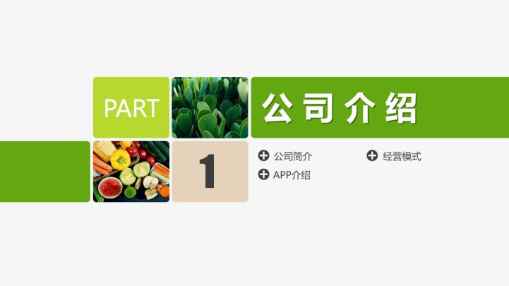 ppt裁剪工具在哪里_生态农业旅游项目推广运营PPT模板
