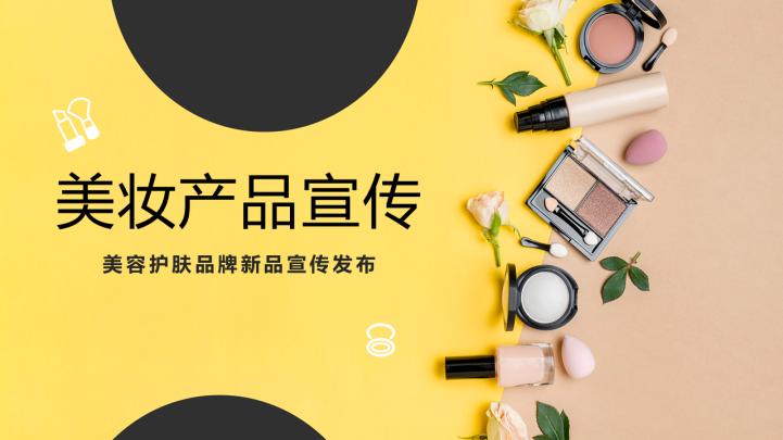 化妆品新品宣传活动PPT模板