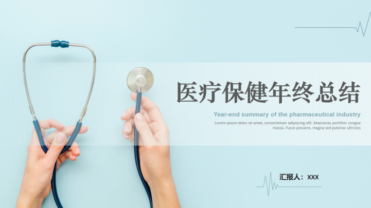 医疗保健行业年终总结计划PPT模板