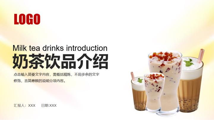 奶茶饮品介绍推广销售ppt模板