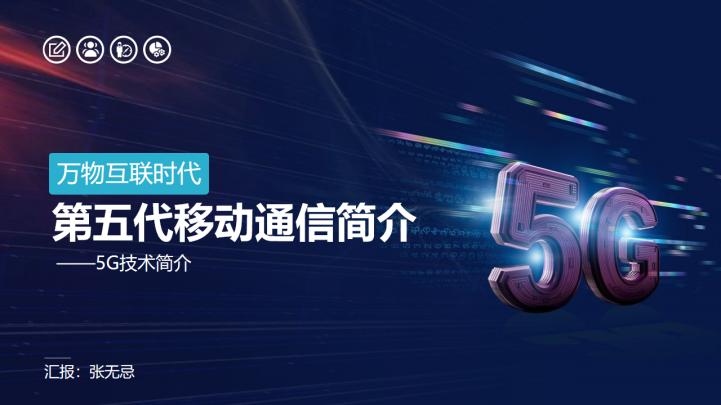 酒店招聘信息模板_万物互联5g网络信息通信技术ppt模板