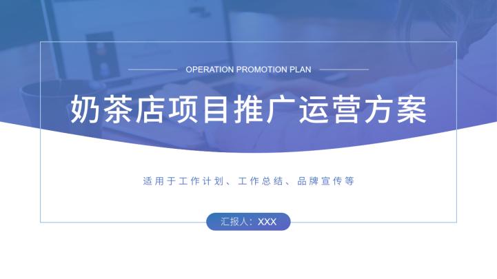 简约奶茶店项目营销推广方案PPT模板
