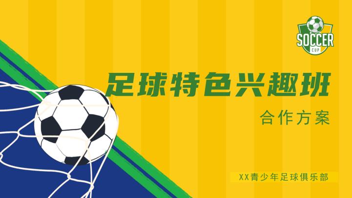 青少年少儿足球合作方案PPT模板
