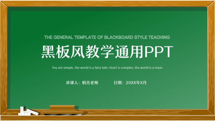 黑板风教学通用教学设计ppt模板