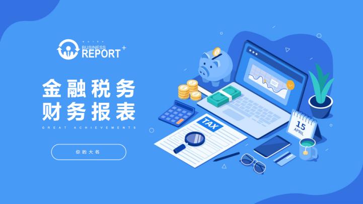 金融税务财务报表数据分析报告PPT模板