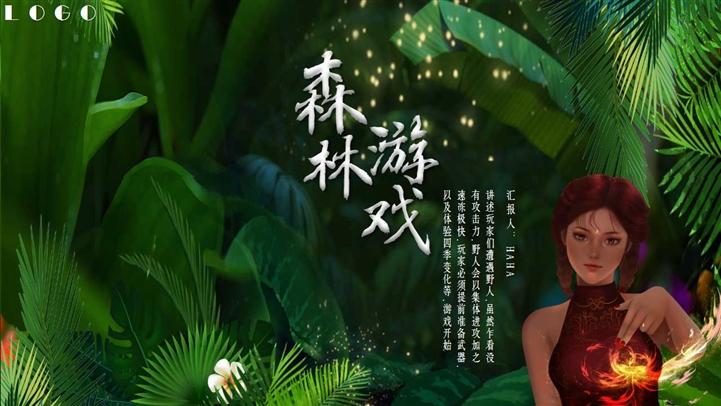 森林游戏动漫手绘人物植物PPT模板