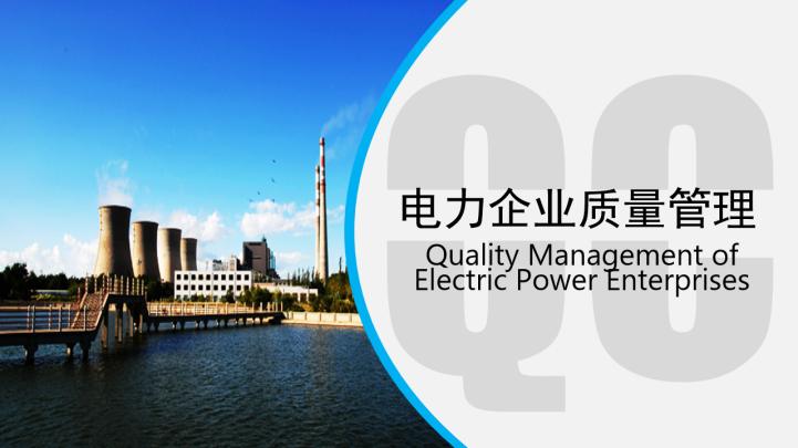 电力企业管理质量品管圈qc发布PPT模板