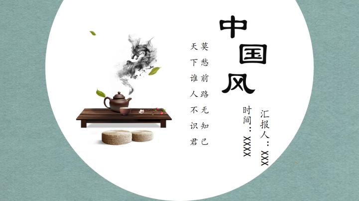 简约复古中国风商务通用ppt模板