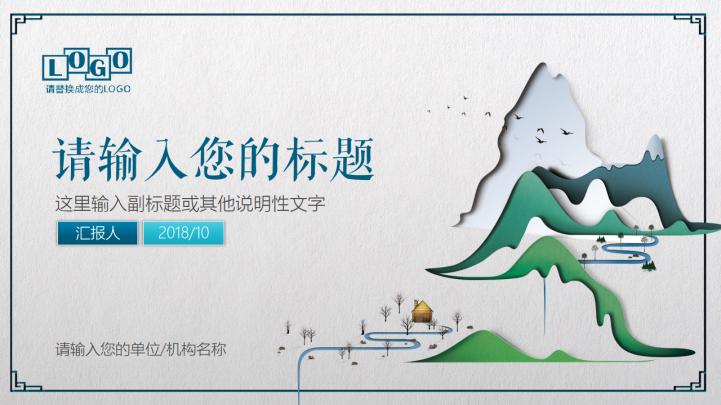 清新微立体山水旅游项目PPT模板