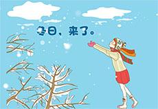 冬天祝福賀卡flash動畫