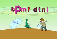 bpmfdtnl拼音flash動畫
