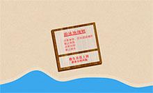 CSS3創意游泳池告示牌動畫特效