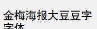 金梅海報大豆豆字字體