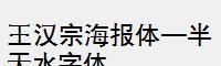 王漢宗海報體—半天水字體