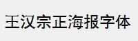 王漢宗正海報字體
