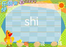幼兒園shi拼音flash動畫
