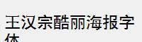 王漢宗酷麗海報字體