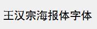 王漢宗海報體字體
