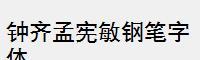 鐘齊孟憲敏鋼筆字體