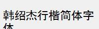 韓紹杰行楷簡體字體