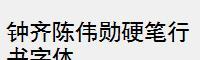 鐘齊陳偉勛硬筆行書字體