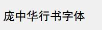 龐中華行書字體