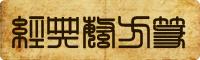 經典繁方篆字體下載
