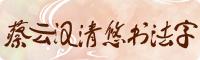 蔡云漢清悠書法字體