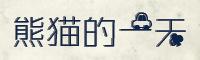 熊貓的一天字體下載